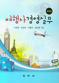 여행사 경영실무