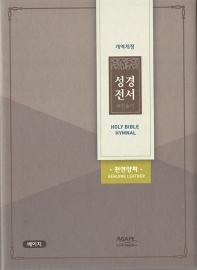 성경전서&새찬송가(소/합본/색인/천연양피/지퍼/NKR62EATH/베이지)