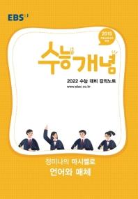 EBS 강의노트 수능개념 고등 정미나의 마시멜로 언어와 매체(2021)(2022 수능대비)