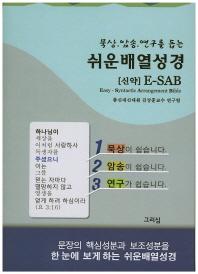 묵상 암송 연구를 돕는 쉬운배열성경(신약)(회색)