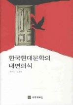 한국현대문학의 내면의식