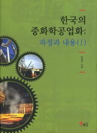 한국의 중화학공업화: 과정과 내용. 1