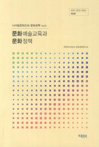 문화 예술교육과 문화 정책