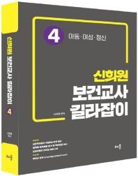 신희원 보건교사 길라잡이. 4: 아동 여성 정신(2019)