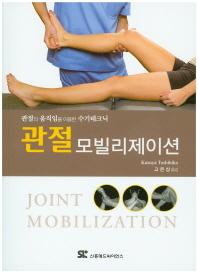 관절 모빌리제이션