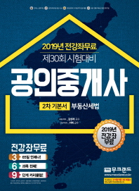 무크랜드 부동산세법 기본서(공인중개사 2차)(2019)
