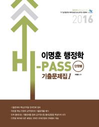 Hi-Pass 이명훈 행정학 단원별 기출문제집 세트(2016)(인터넷전용상품)