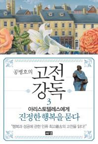 공병호의 고전강독. 3