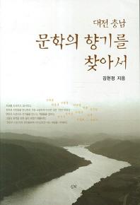 대전 충남 문학의 향기를 찾아서