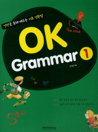 OK Grammar. 1