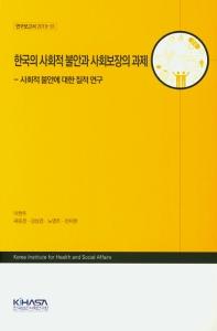한국의 사회적 불안과 사회보장의 과제
