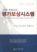 성과와 역량중심의 평가보상시스템