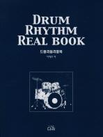 드럼 리듬 리얼북