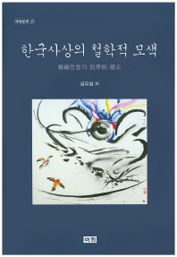 한국사상의 철학적 모색