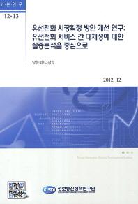 유선전화 시장획정 방안 개선 연구