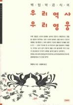 백암 박은식의 우리역사 우리영웅