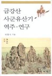 금강산 사군유산기 역주.연구