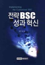 전략 BSC 성과 혁신