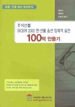 주식선물(KOSPI 200) 현 선물 옵션 입체적 실전 100억 만들기