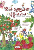 꼬마 정원사의 식물 이야기