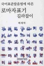 국어표준발음법에 따른 로마자표기 길라잡이