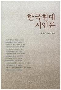 한국현대시인론