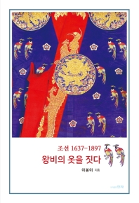 조선 1637-1897 왕비의 옷을 짓다