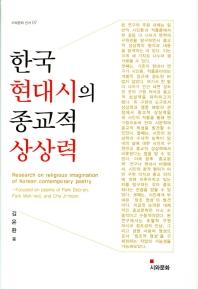 한국 현대시의 종교적 상상력