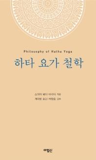 하타 요가 철학