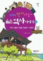 구석구석 찾아낸 서울의 숨은 역사 이야기. 2