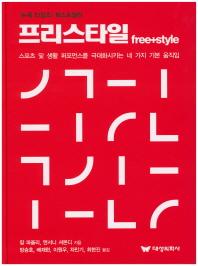 프리스타일(Free+Style)