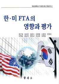 한미 FTA의 영향과 평가