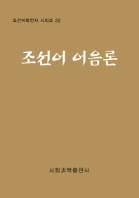 조선어 어음론