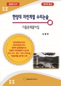 한양대 자연계열 수리논술 기출문제풀이집