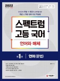 스펙트럼 고등 국어 문법 언어와 매체. 1: 언어(문법)(2021)(2022 수능대비)