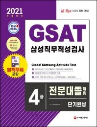 All-New GSAT 삼성 직무적성검사 4급 전문대졸 채용 단기완성(2021)