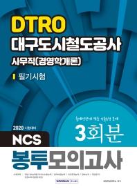 NCS DTRO 대구도시철도공사 사무직(경영학개론) 필기시험 봉투모의고사 3회(2020)