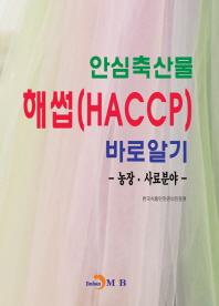 안심축산물 해썹(HACCP)바로알기: 농장·사료분야