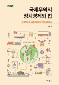 국제무역의 정치경제와 법