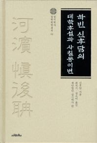하빈 신후담의 대학후설과 사칠동이변