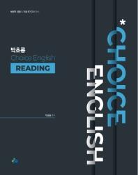박초롱 Choice English: Reading
