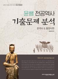 윤쌤 전공역사 기출문제 분석: 한국사 & 동양사편