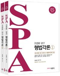 조충환 양건 SPA 형법각론 세트(2022)