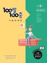 100발100중 기출문제집 중학 영어 2-2 중간고사(능률 김성곤)(2021)