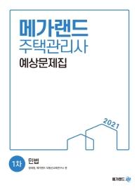 메가랜드 민법 예상문제집(주택관리사 1차)(2021)
