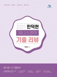 한덕현 제니스 영어 기출 리뷰(2021)