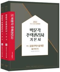 2022 박문각 주택관리사 기본서 1차 공동주택시설개론 세트