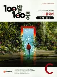 100발 100중 고등 국어 C 기출문제집(해냄 정민)(2021)