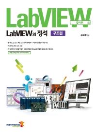 LabVIEW의 정석 구조편 (컬러판)