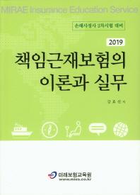 책임근재보험의 이론과 실무(2019)